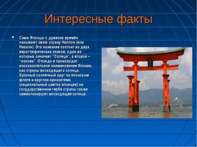 Интересные факты Сами Японцы с древних времён называют свою страну Ниппон (ил...