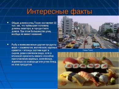 Интересные факты Общая длинна улиц Токио составляет 22 тыс. км., что превышае...