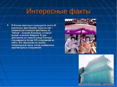 Интересные факты В Японии ежегодно проводится около 40 различных фестивалей. ...