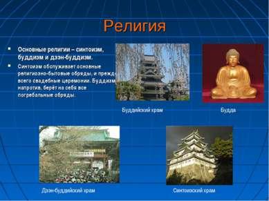Религия Основные религии – синтоизм, буддизм и дзэн-буддизм. Синтоизм обслужи...