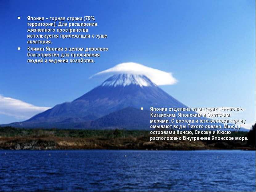 Япония – горная страна (75% территории). Для расширения жизненного пространст...