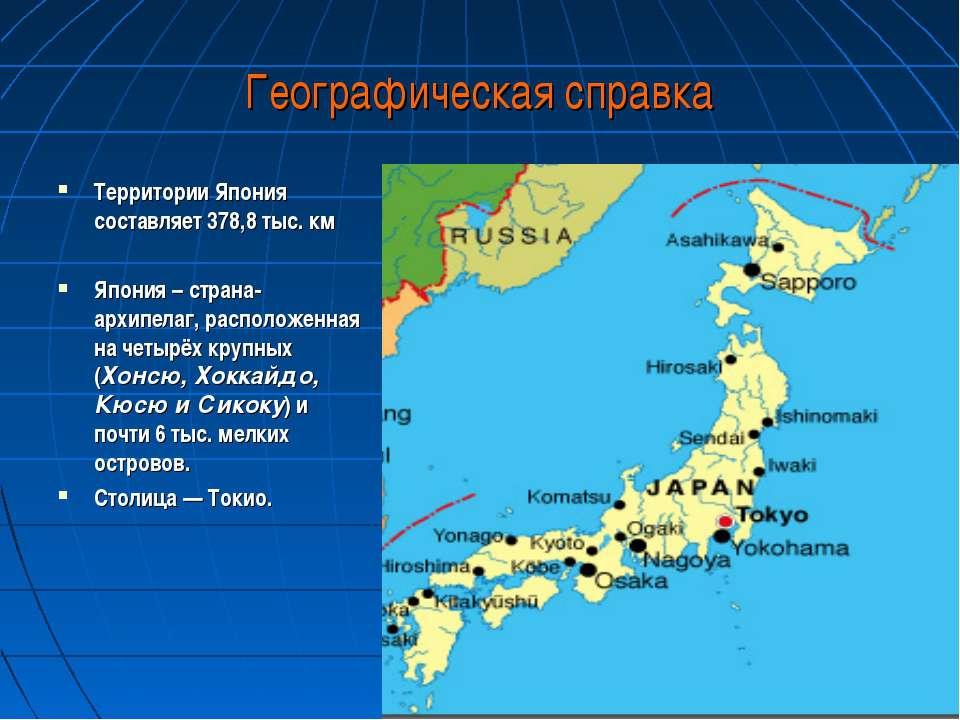 Географическая справка Территории Япония составляет 378,8 тыс. км Япония – ст...