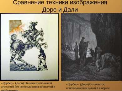 Сравнение техники изображения Доре и Дали «Цербер». (Дали) Отличается большой...