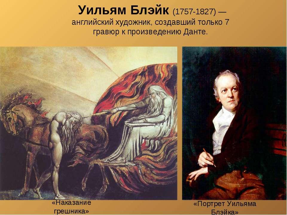 Уильям Блэйк (1757-1827)— английский художник, создавший только 7 гравюр к п...