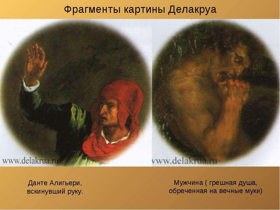 Фрагменты картины Делакруа Данте Алигьери, вскинувший руку. Мужчина ( грешная...
