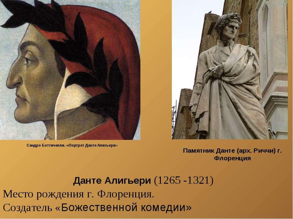 Памятник Данте (арх. Риччи) г. Флоренция Данте Алигьери (1265 -1321) Место ро...