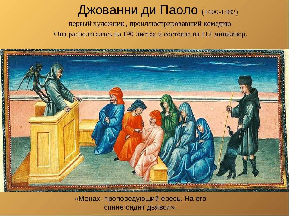Джованни ди Паоло (1400-1482) первый художник , проиллюстрировавший комедию. ...