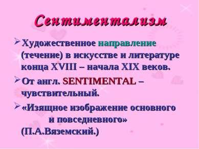 Сентиментализм Художественное направление (течение) в искусстве и литературе ...