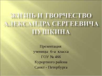 Презентация ученицы 6–а класса ГОУ № 466 Курортного района Санкт - Петербурга