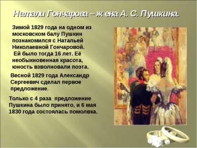 Натали Гончарова – жена А. С. Пушкина. Зимой 1829 года на одном из московском...