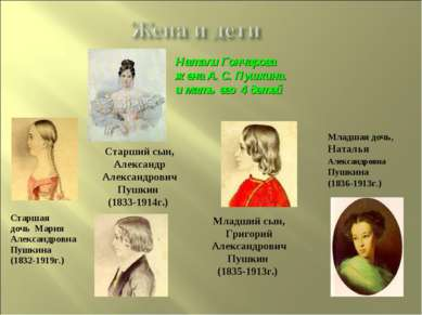 Старшая дочь Мария Александровна Пушкина (1832-1919г.) Старший сын, Александр...