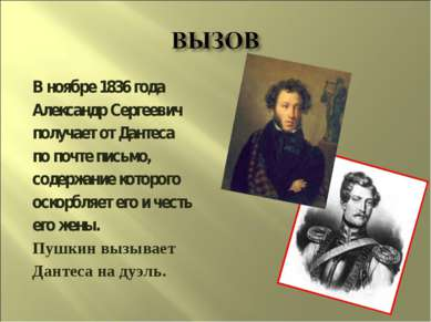 В ноябре 1836 года Александр Сергеевич получает от Дантеса по почте письмо, с...