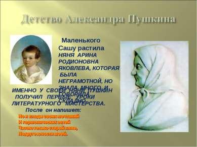 Маленького Сашу растила НЯНЯ АРИНА РОДИОНОВНА ЯКОВЛЕВА, КОТОРАЯ БЫЛА НЕГРАМОТ...