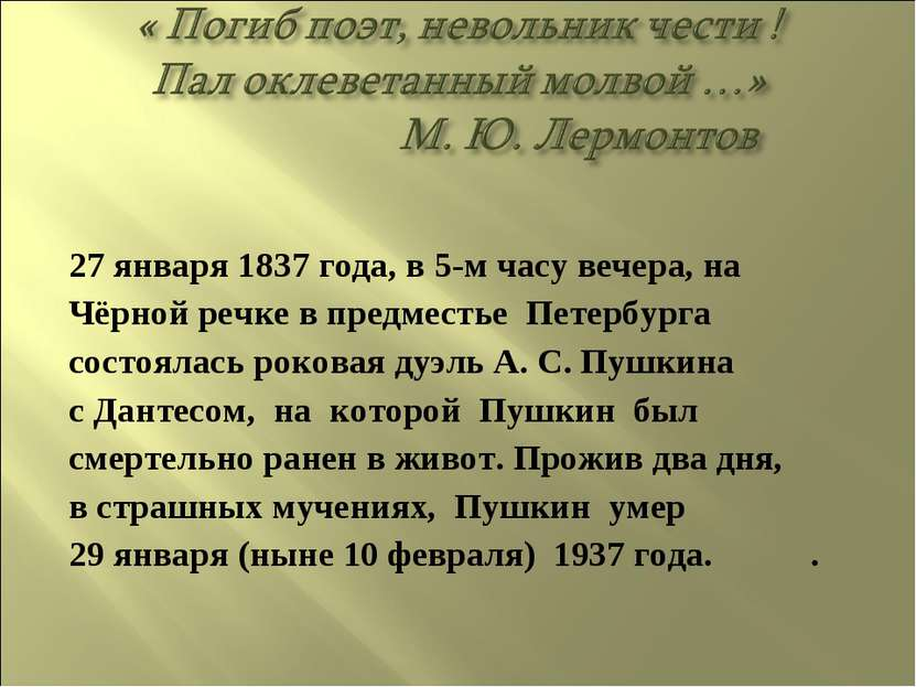 27 января 1837 года, в 5-м часу вечера, на Чёрной речке в предместье Петербур...