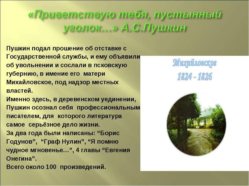 Пушкин подал прошение об отставке с Государственной службы, и ему объявили об...