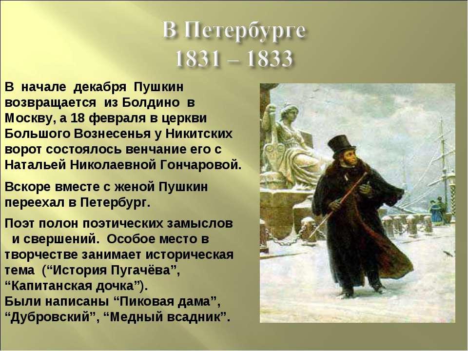 В начале декабря Пушкин возвращается из Болдино в Москву, а 18 февраля в церк...