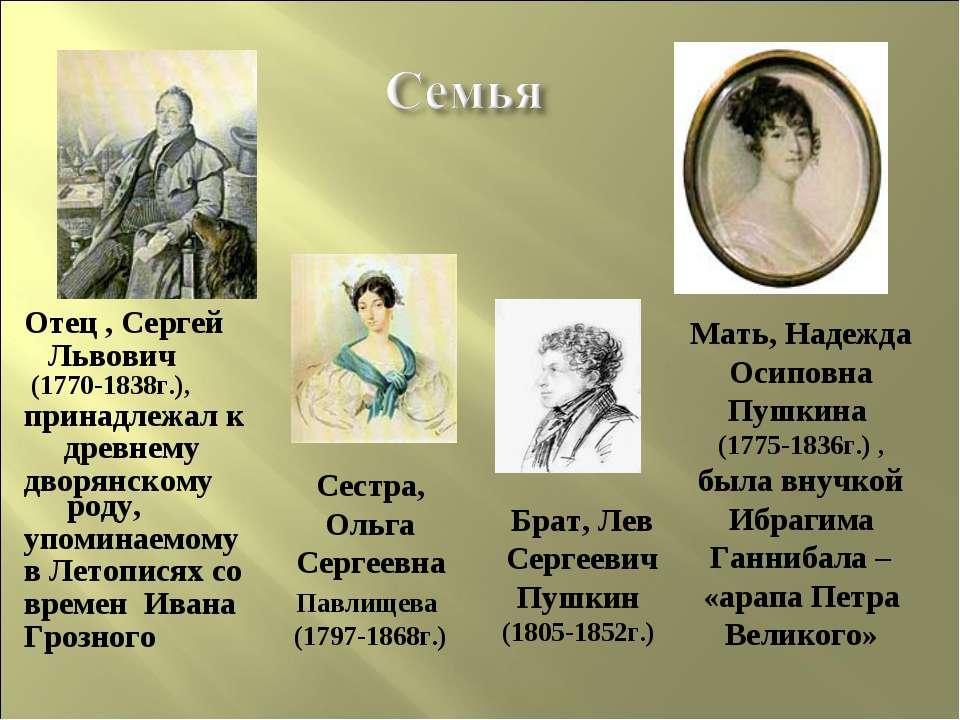 Отец , Сергей Львович (1770-1838г.), принадлежал к древнему дворянскому роду,...