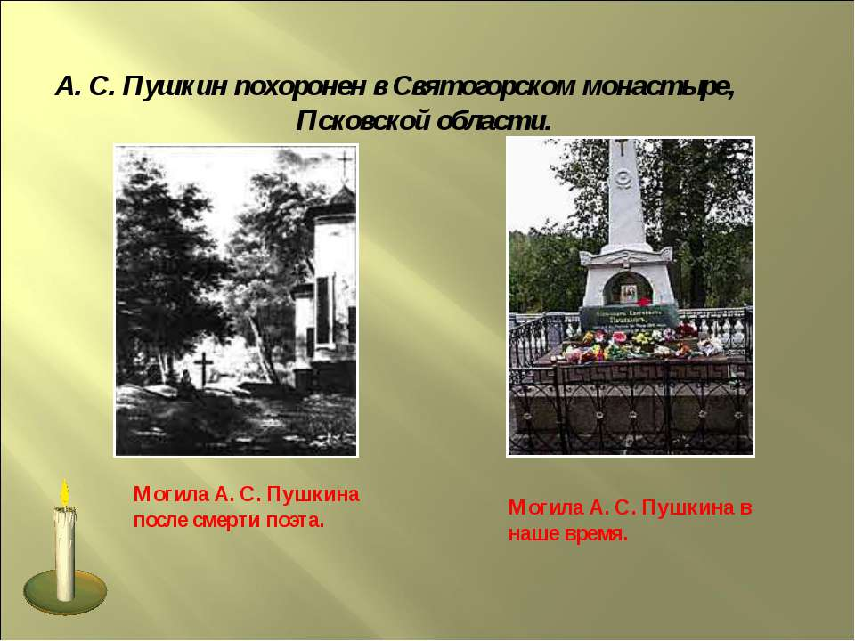 А. С. Пушкин похоронен в Святогорском монастыре, Псковской области. Могила А....