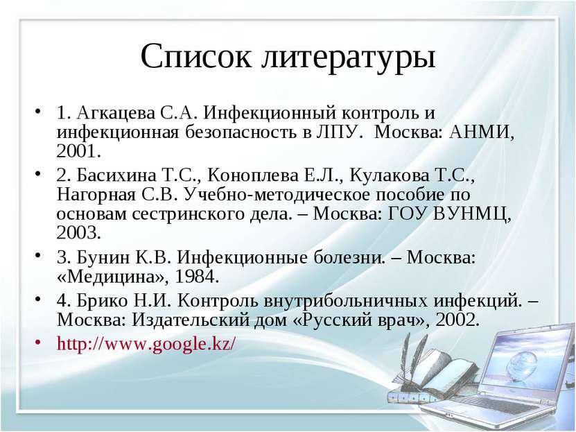 Список литературы 1. Агкацева С.А. Инфекционный контроль и инфекционная безоп...