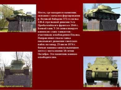 Место, где находится памятник связанно с началом форсирования р. Великой бойц...