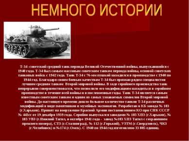 T-34-советский средний танк периода Великой Отечественной войны, выпускавший...