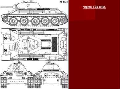 Чертёж Т-34 1940г.