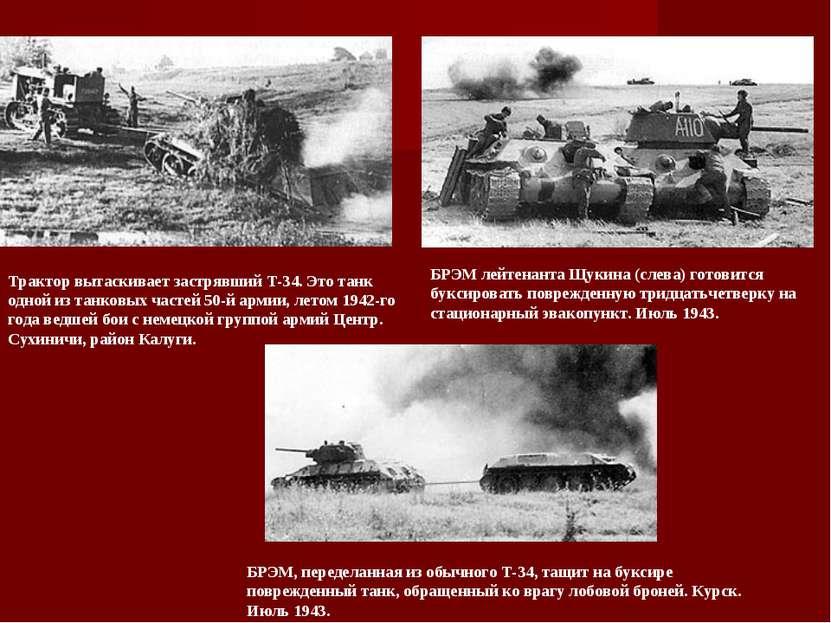 Трактор вытаскивает застрявший Т-34. Это танк одной из танковых частей 50-й а...