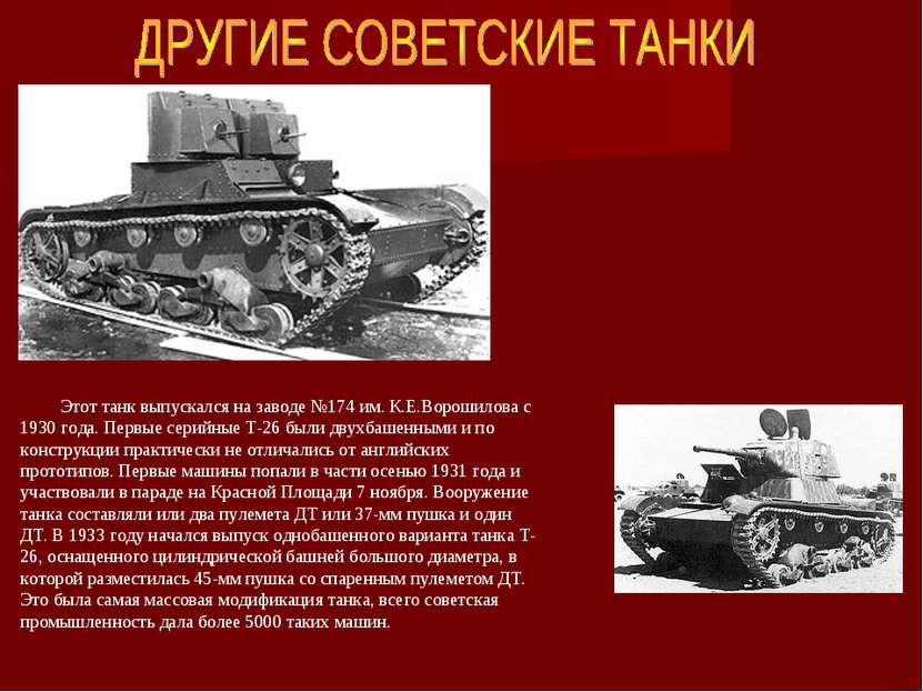 Этот танк выпускался на заводе №174 им. К.Е.Ворошилова с 1930 года. Первые се...