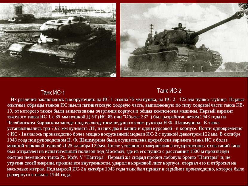 Танк ИС-1 Танк ИС-2 Их различие заключалось в вооружении: на ИС-1 стояла 76-м...