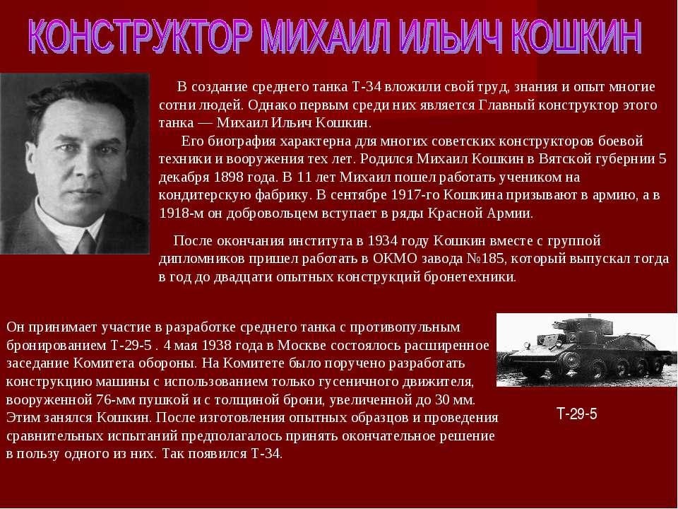 В создание среднего танка Т-34 вложили свой труд, знания и опыт многие с...