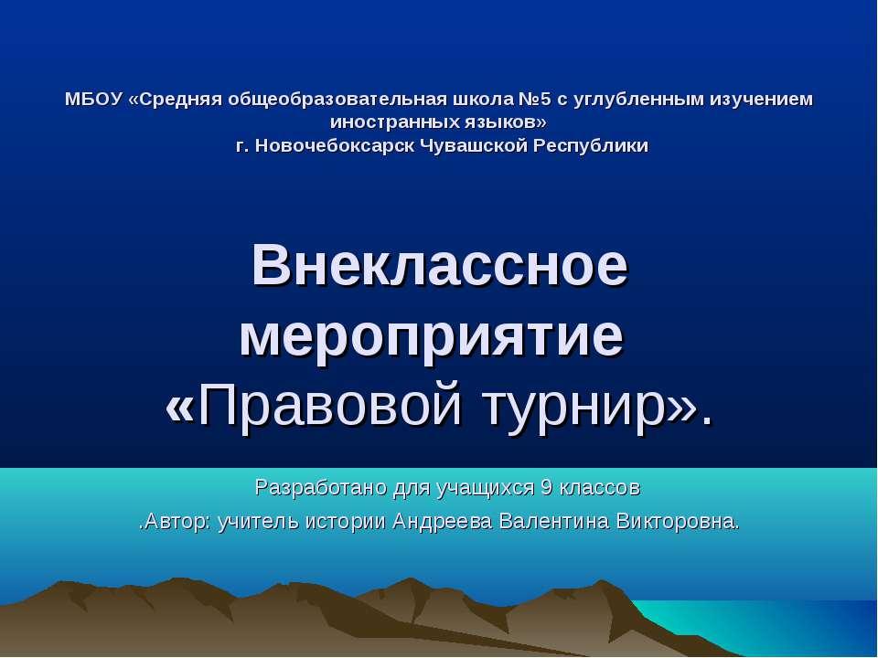 МБОУ «Средняя общеобразовательная школа №5 с углубленным изучением иностранны...