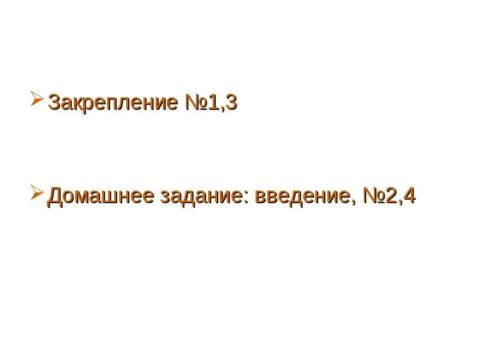 Закрепление №1,3 Домашнее задание: введение, №2,4
