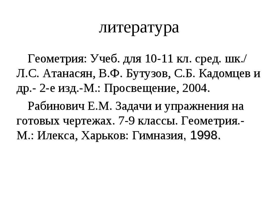 литература Геометрия: Учеб. для 10-11 кл. сред. шк./ Л.С. Атанасян, В.Ф. Буту...