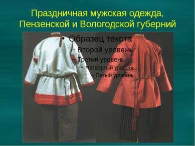 Праздничная мужская одежда, Пензенской и Вологодской губерний