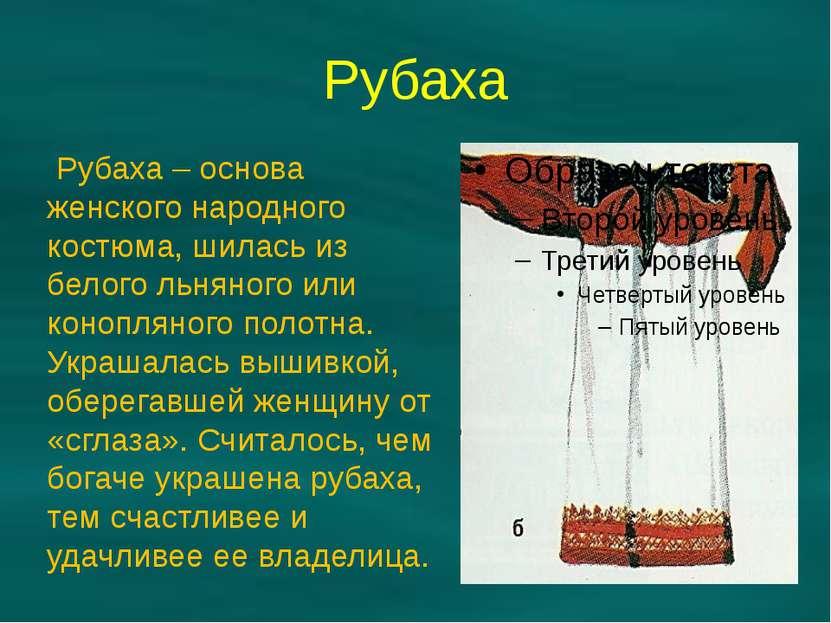 Рубаха Рубаха – основа женского народного костюма, шилась из белого льняного ...
