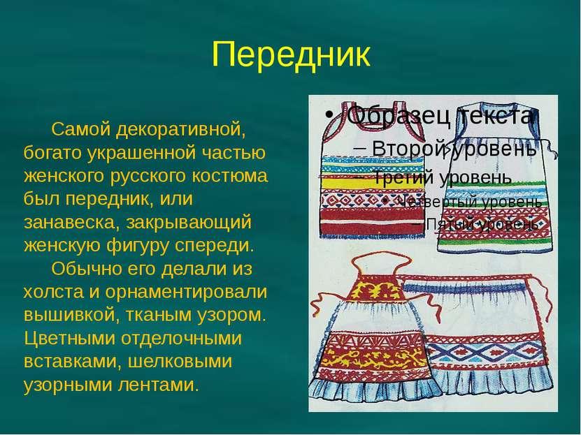 Передник Самой декоративной, богато украшенной частью женского русского костю...