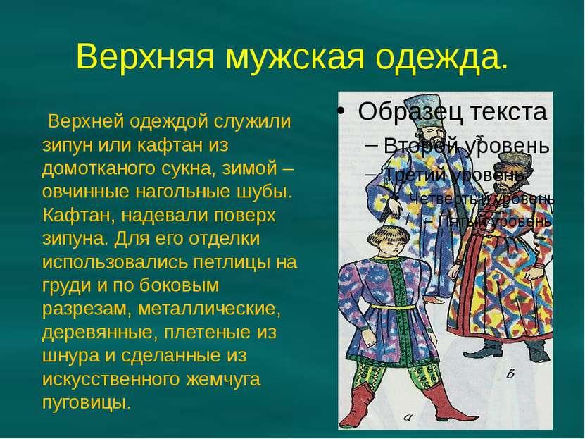 Верхняя мужская одежда. Верхней одеждой служили зипун или кафтан из домоткано...