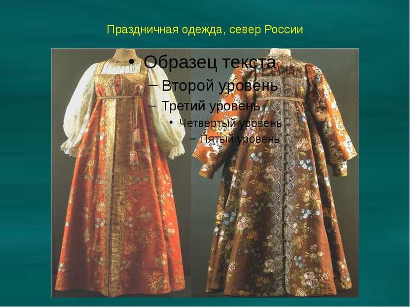 Праздничная одежда, север России