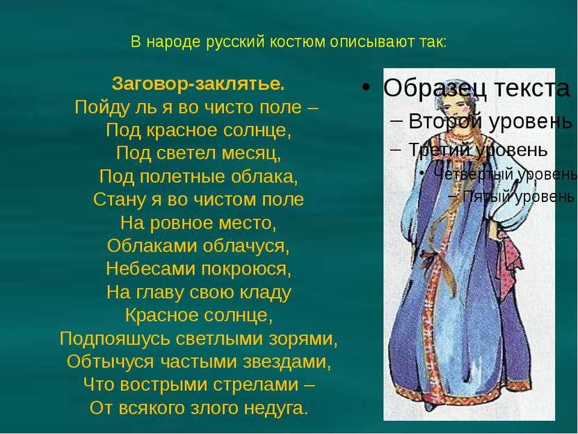 В народе русский костюм описывают так: Заговор-заклятье. Пойду ль я во чисто ...
