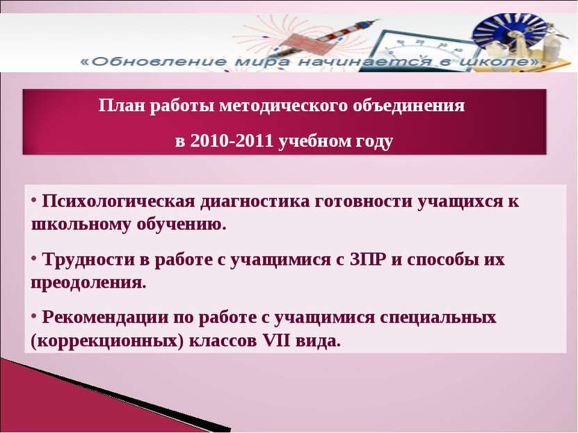 План работы методического объединения в 2010-2011 учебном году Психологическа...