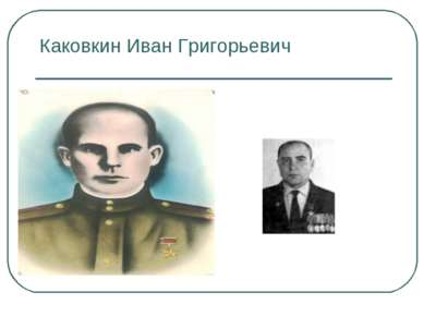 Каковкин Иван Григорьевич