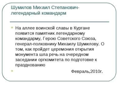 Шумилов Михаил Степанович- легендарный командарм На аллее воинской славы в Ку...