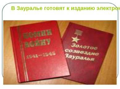 В Зауралье готовят к изданию электронную Книгу памяти.