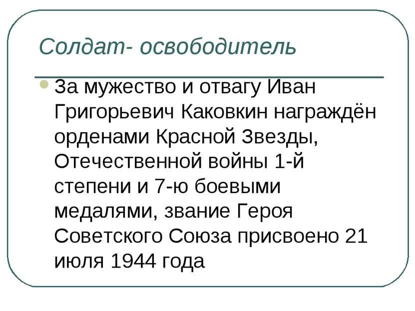 Солдат- освободитель За мужество и отвагу Иван Григорьевич Каковкин награждён...