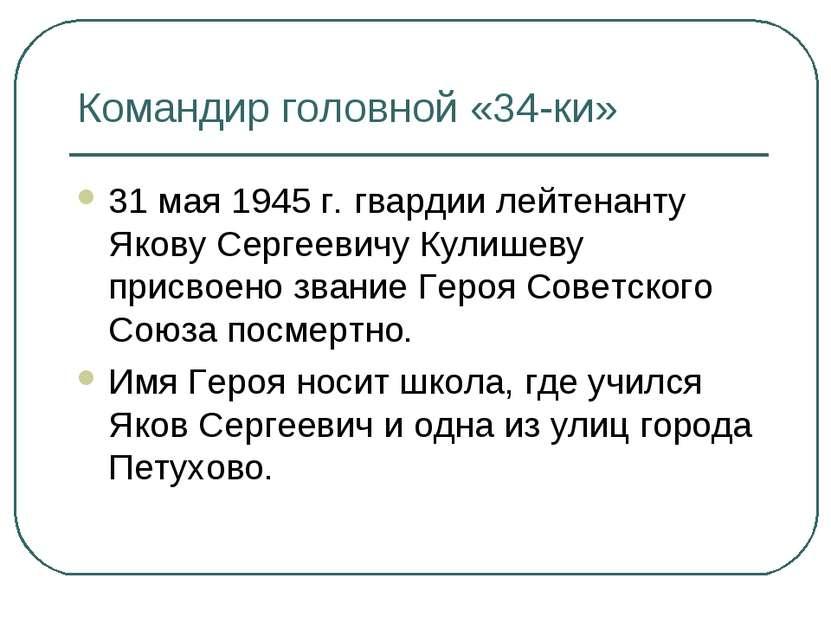 Командир головной «34-ки» 31 мая 1945 г. гвардии лейтенанту Якову Сергеевичу ...