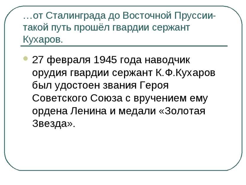 …от Сталинграда до Восточной Пруссии- такой путь прошёл гвардии сержант Кухар...