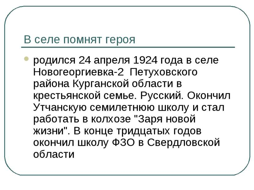 В селе помнят героя родился 24 апреля 1924 года в селе Новогеоргиевка-2 Петух...
