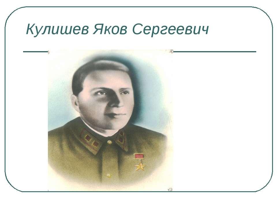 Кулишев Яков Сергеевич