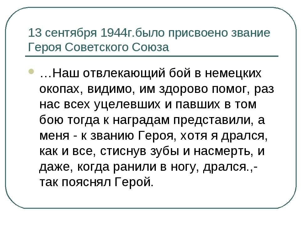13 сентября 1944г.было присвоено звание Героя Советского Союза …Наш отвлекающ...