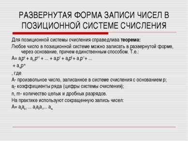 РАЗВЕРНУТАЯ ФОРМА ЗАПИСИ ЧИСЕЛ В ПОЗИЦИОННОЙ СИСТЕМЕ СЧИСЛЕНИЯ Для позиционно...